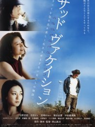 Photo dernier film  Eri Ishida