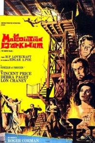 Affiche du film : La malediction d'arkham