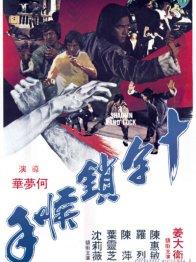 Photo dernier film  Ho Meng-hua