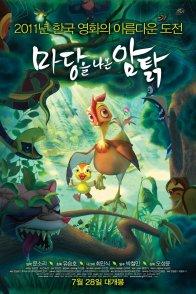 Affiche du film : La découverte