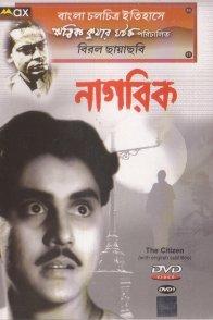 Affiche du film : Le citoyen
