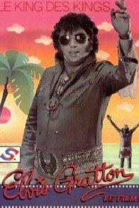 Affiche du film : Elvis Gratton, le king des kings