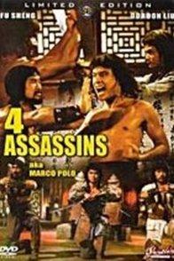 Affiche du film : Marco polo le guerrier du kublai khan