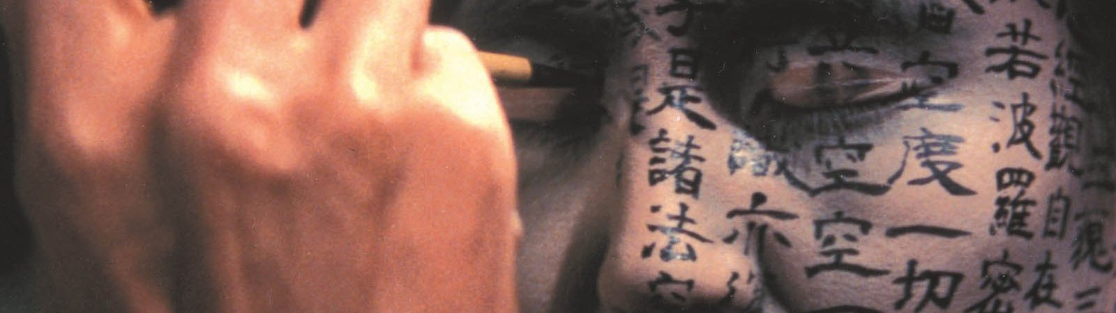 Photo du film : Kwaidan