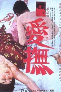 Affiche du film : Caresses