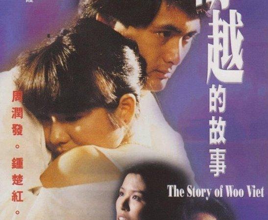 Photo du film : The Story of Woo Viet