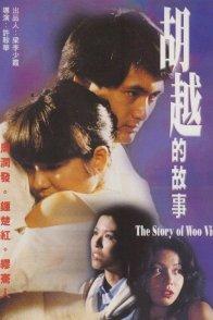 Affiche du film : The Story of Woo Viet