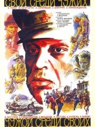 Photo dernier film  Serguei Chakourov