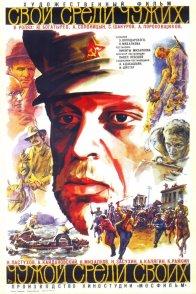 Affiche du film : Le nôtre parmi les autres