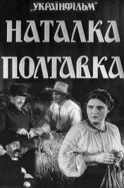 Affiche du film Natalka Poltavka