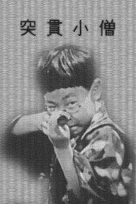 Affiche du film : Le galopin