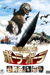 Affiche du film : Le dernier dinosaure