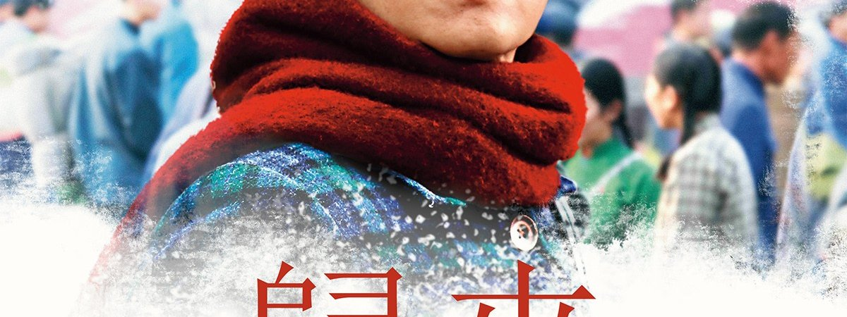 Photo dernier film Guo Tao