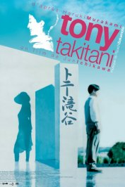 background picture for movie Tony Takitani