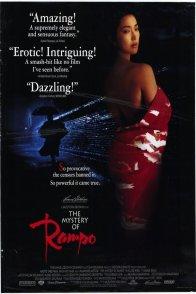 Affiche du film : Rampo
